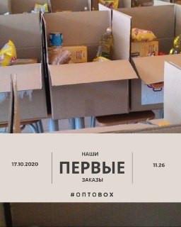 Оптоbox. Снабжение продуктами питания. Алматы