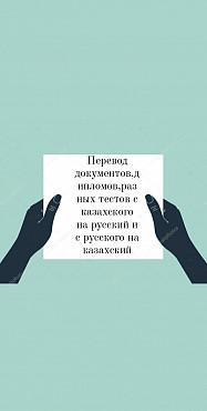 Перевод документов Тараз