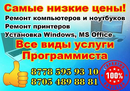 Ремонт компьютеров и ноутбуков в Шымкент Шымкент