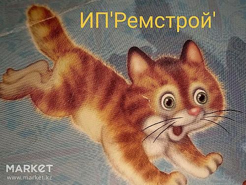 Общестроительные работы и высококачественный косметический ремонт. Алматы