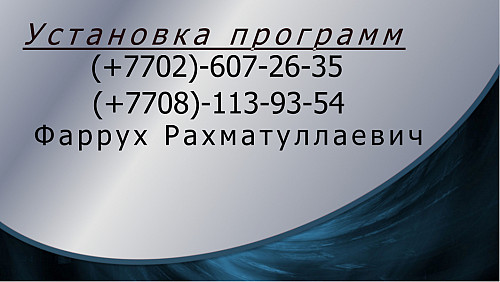 Установка Программ Туркестан