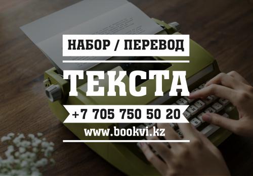 Набор и перевод текста | Резюме Алматы