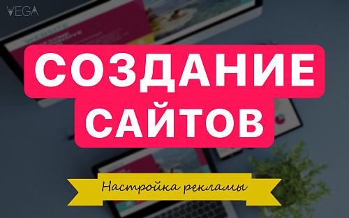 Разработка сайтов под ключ. Создание сайтов лэндинг, магазинов 35 000. Алматы