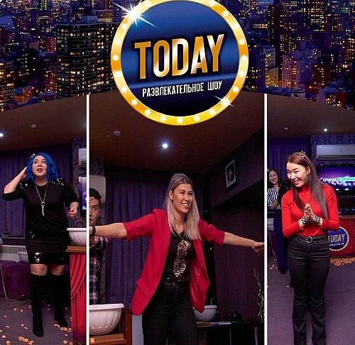 Шоу Today-шоу для Вашего праздника Алматы