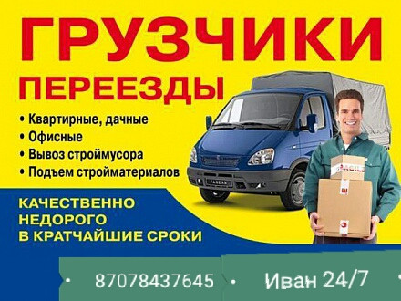 Грузоперевозки и грузчики Усть-Каменогорск