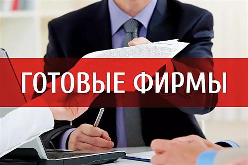 Продажа ТОО 3, 2, 1 категории с лицензиями в сфере архитектуры, градостроительства и строительства Алматы