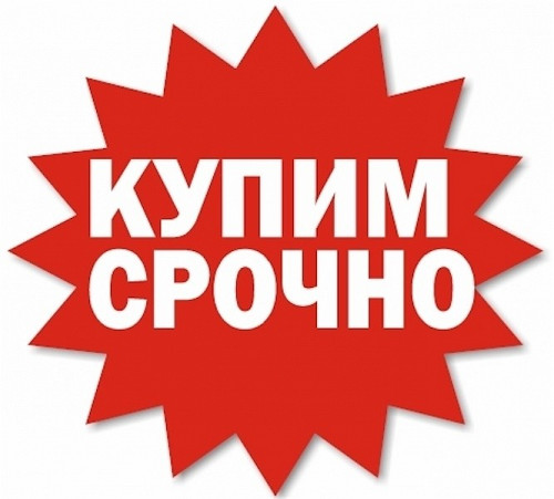 Срочно куплю ТОО Алматы