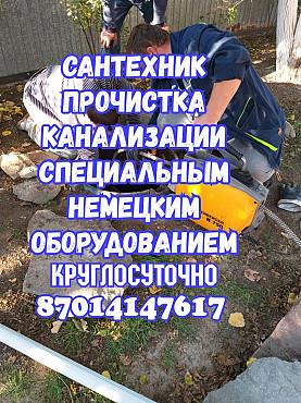 Сантехник прочистка канализации Атырау