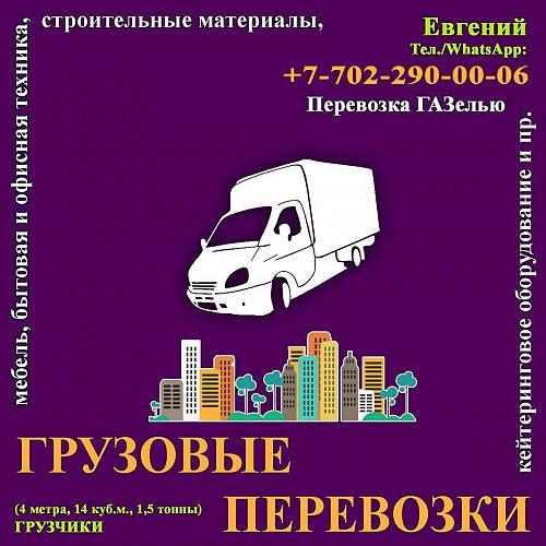 Грузовое такси по г. Алматы. Алматы