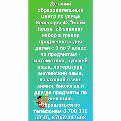 """Детский образовательный центр """"БIЛIМ HOUSE"""" Нур-Султан"""