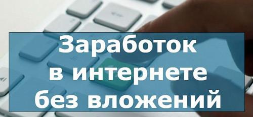 Заработок в интернете без вложений Туркестан