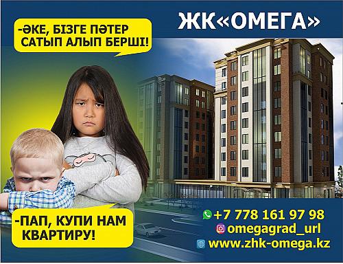 Квартиры от застройщика Уральск
