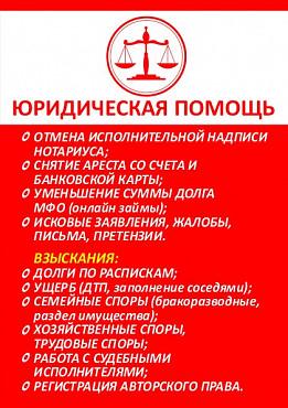 Помощь юриста по отмене исполнительной надписи нотариуса, подготовке иска в суд, претензий, жалоб Алматы