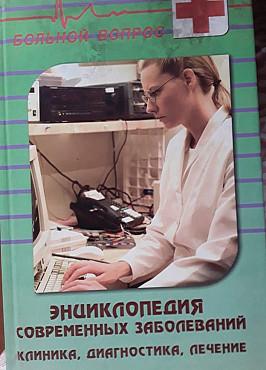 Продам энциклопедию современных заболеваний Алматы
