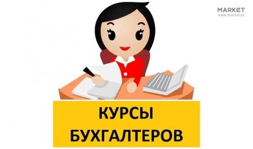 Бухгалтерский учет от азов до баланса + 1С/ ОБУЧЕНИЕ ОНЛАЙН Алматы