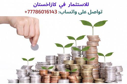 نريد الاستثمارات لكازاخستان، واتساب: 77786016143 Алматы