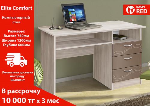 Компьютерный стол Гамма ЯСЯТ 9213 Шымкент