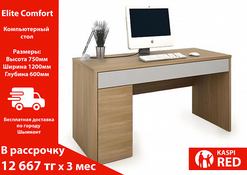 Компьютерный стол Гамма ЯСС 8132 Шымкент