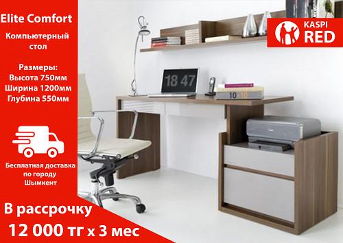Компьютерный стол Гамма ЯТБГ 2211 Шымкент