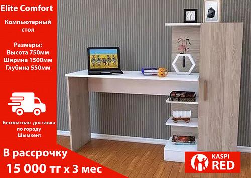 Компьютерный стол Альфа БЯС 4115 Шымкент