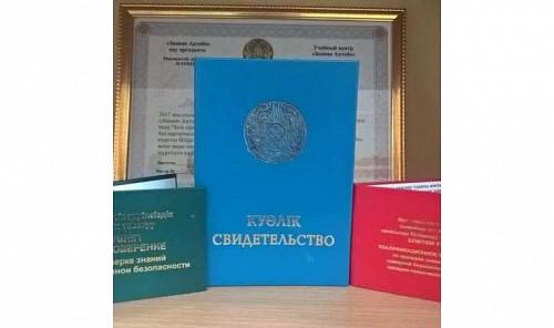 Свидетельства, Сертификаты, Допуски! Нур-Султан