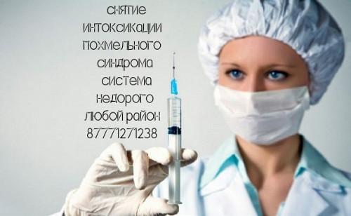 Медсестра выезд вывод из запоя интоксикация уколы системы КРУГЛОСУТОЧНО качественно Алматы