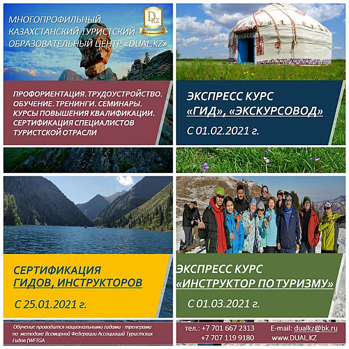 Курсы гидов, Экскурсоводов и Инструкторов туризма. Алматы