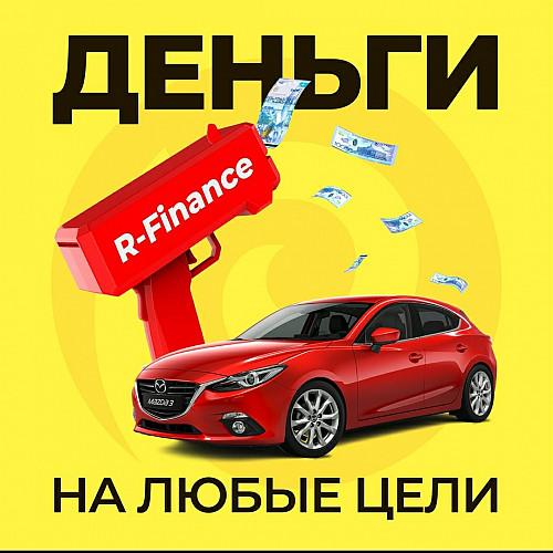 Кредиты Петропавловск