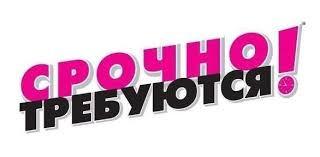 Требуется с обязанностями фасовщицы Алматы