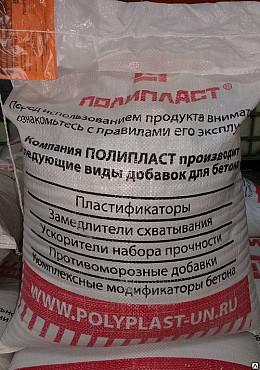 Полипласт СП-1 пластификатор для бетона Алматы