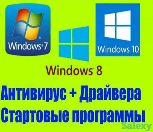 Установка, переустановка и активация Windows 7, 8.1, 10. Семей