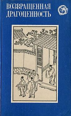 Возвращенная драгоценность. Китайские повести ХVII века Алматы