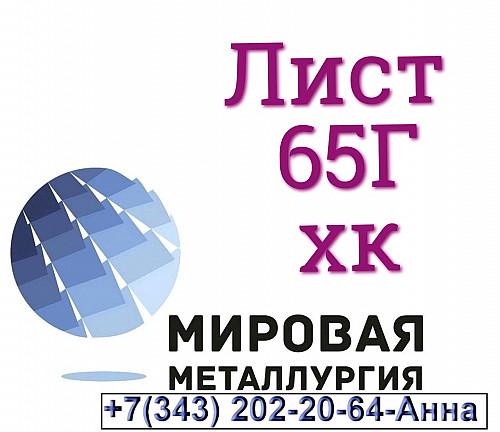 65Г лист холоднокатаный Алматы