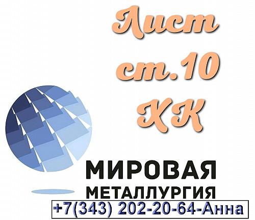 Сталь 10 холоднокатаные листы Алматы
