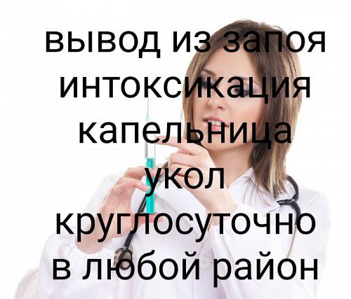 Медсестра на выезд интоксикация вывод из запоя уколы капельницы перевязки круглосуточно Алматы