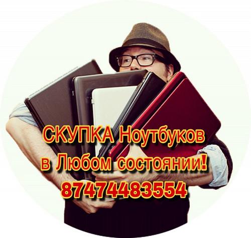 Скупка Ноутбуков Экибастуз Экибастуз