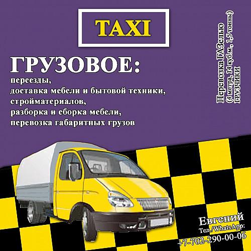 Грузовое такси ГАЗель 4, 2 м по г. Алматы и области Алматы