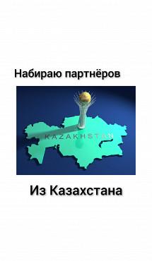 Менеджер Алматы