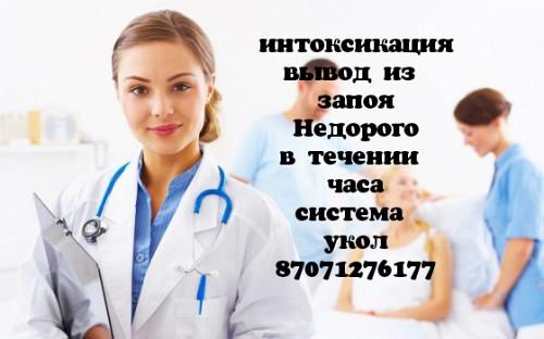 Медсестра на дом перевязки вывод из запоя интоксикация капельницы уколы катеторы клизмы Алматы