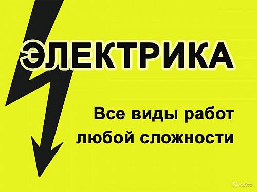 Электрик Электромонтажник Нур-Султан