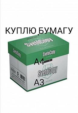 Бумага А4 Павлодар
