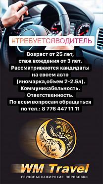 Вакансия водитель Усть-Каменогорск