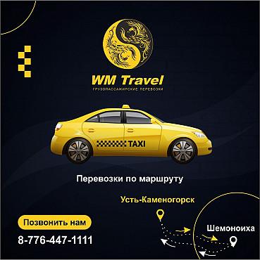 Такси межгород Усть-Каменогорск