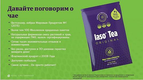 Легендарный продукт компании TLC(США) - ЧАЙ IASO Усть-Каменогорск