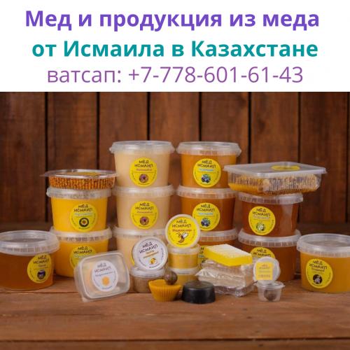 Оптом и в розницу мед №1 в Казахстане, ватсап: +77786016143 Алматы