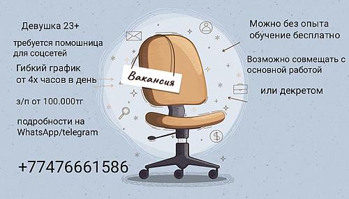 Требуется помошница для соцсетей Алматы