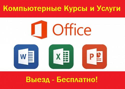 Курсы Excel, Word, Компьютерная грамотность в Алматы Алматы