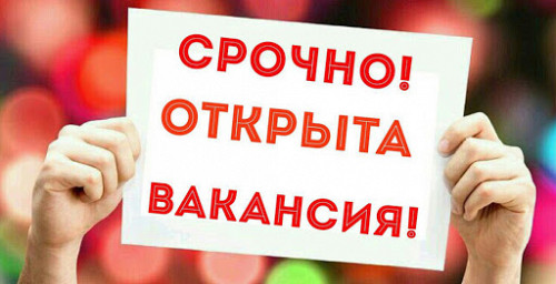 Есть открытые вакансии в офис Сатпаев