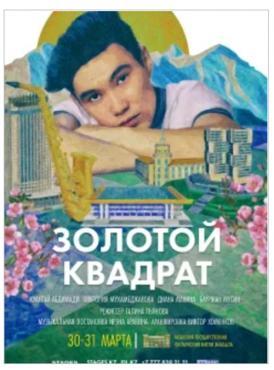 """""""Золотой квадрат"""". Признание в любви 30 и 31 марта Алматы"""