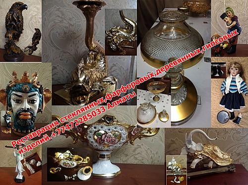 Реставрация стеклянных , хрустальных , гипсовых и фарфоровых изделий Алматы